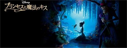 プリンセスと魔法のキス.jpg