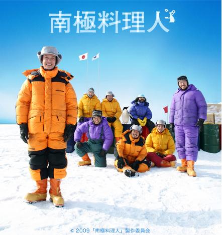 南極料理人.jpg