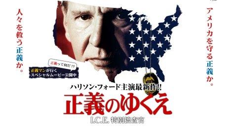 正義のゆくえ I.C.E.特別捜査官.jpg