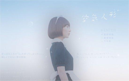 空気人形.jpg